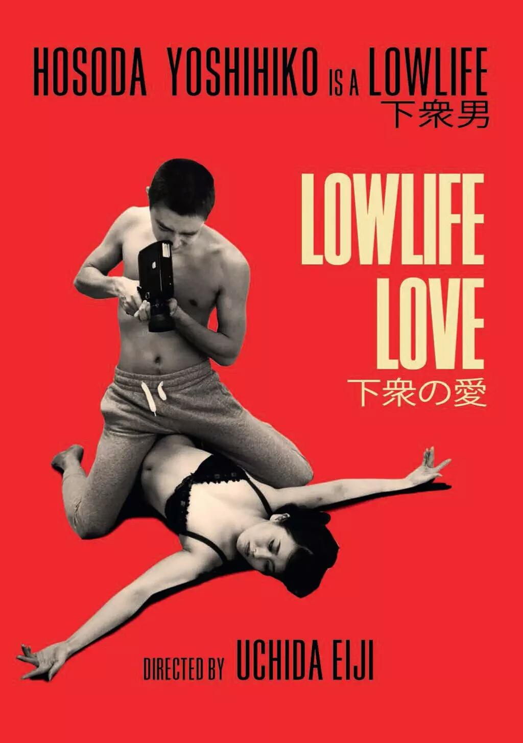 Lowlife-Love_poster_goldposter_com_2.jpg